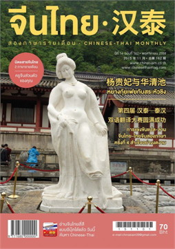 นิตยสารจีนไทย 2 ภาษา ฉ.162 พ.ย 58
