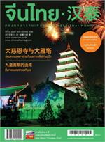นิตยสารจีนไทย 2 ภาษา ฉ.163 ธ.ค 58