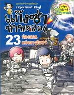 แก๊งซ่าท้าทดลอง 23 ท่องแดนแห่งดวงจันทร์
