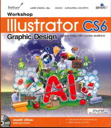 Workshop Illustrator CS6 Graphic design