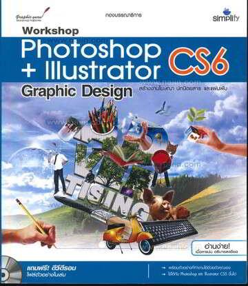 Workshop Photoshop + Illustrator CS6