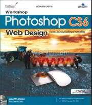 Workshop Photoshop CS6