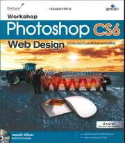 Workshop Photoshop CS6