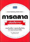 การตลาด เล่มเดียวจบ (Great Marketing: Bu
