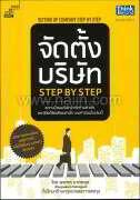 จัดตั้งบริษัท Step by Step (Setting Up C