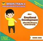Brain Train 4 Emotional Development (พัฒนาทักษะด้านความฉลาดทางอารมณ์) (Age 4-6)