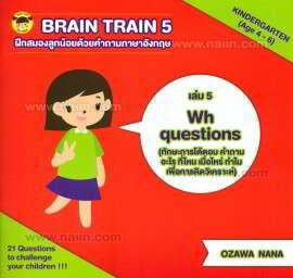 Brain Train 5 Wh questions (ทักษะการโต้ตอบ คำถาม อะไร ที่ไหนฯ) (Age 4-6)