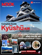 Complete Guide Kyushu