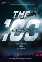 หนึ่งร้อย (THE 100)