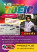 คัมภีร์ Redesigned TOEIC+DVD 1 แผ่น ฉ.สม