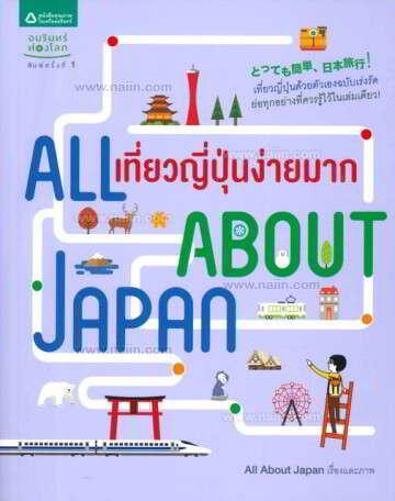 All About Japan เที่ยวญี่ปุ่นง่ายมาก