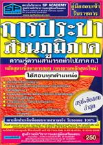 ค.สอบเข้ารับราชการ การประปาส่วนภูมิภาค (