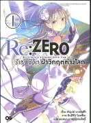 Re:ZERO รีเซทชีวิต ฝ่าวิกฤตต่างโลก ล.1