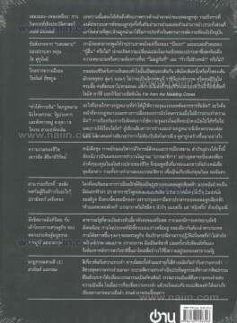 อ่าน: อ่าน-ย้อนยุค (ธค.2557)