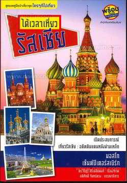ได้เวลาเที่ยวรัสเซีย