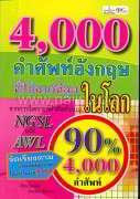 4000 คำศัพท์อังกฤษ ที่ใช้มากที่สุดในโลก