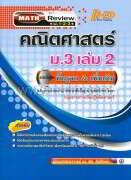 MATH REVIEW คณิตศาสตร์ ม.3 เล่ม 2 พฐ.+พต