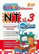 ติวโจทย์เตรียมสอบ NT ป.3แนวใหม่ปรับปรุ่ง