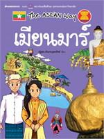 เมียนมาร์ ชุด The Asean Way