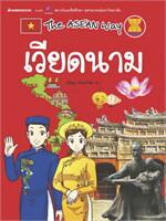 เวียดนาม ชุด The Asean Way