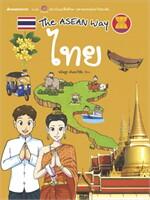 ไทย ชุด The Asean Way