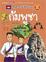 กัมพูชาชุด The Asean Way