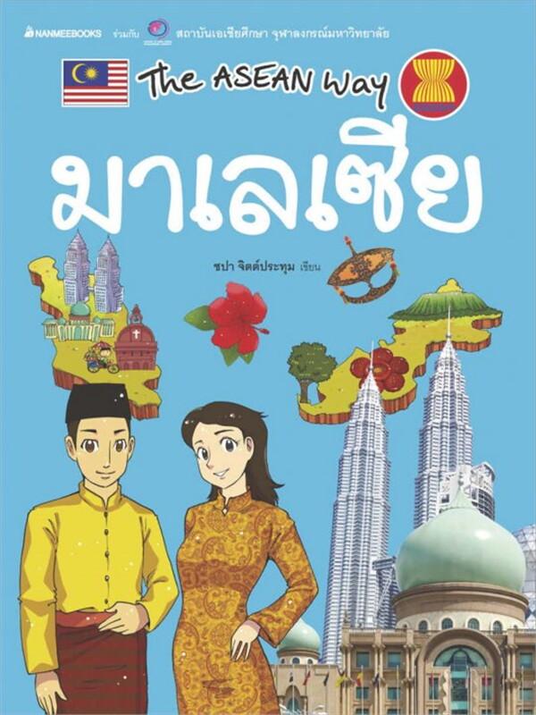 มาเลเซียชุด The Asean Way