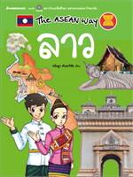 ลาวชุด The Asean Way
