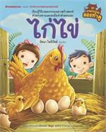 ไก่ไข่ ชุด เกษตรกรรมลองทำดู