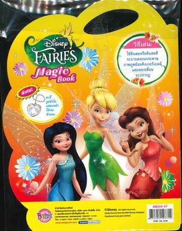 Tinker Bell Magic Book หนังสือล่องหน + ด