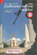 มติชนบันทึกประเทศไทย ปี 2557