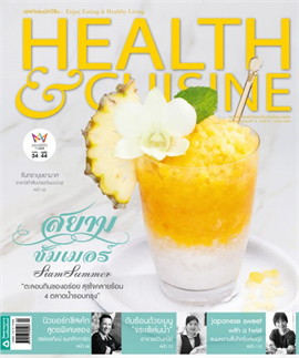 HEALTH & CUISINE ฉ.171 (เม.ย.58)
