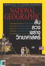 NATIONAL GEOGRAPHIC ฉ.164 (มี.ค.58)