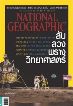NATIONAL GEOGRAPHIC ฉ.164 (มี.ค.58)