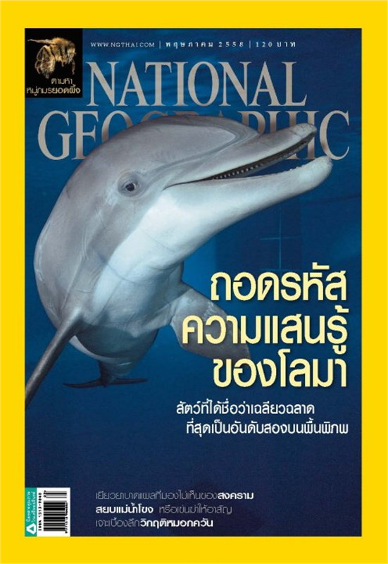 NATIONAL GEOGRAPHIC ฉ.166 (พ.ค.58)