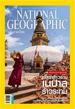 NATIONAL GEOGRAPHIC ฉ.167 (มิ.ย.58)