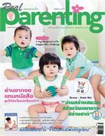 REAL PARENTING ฉ.121 (มี.ค.58)
