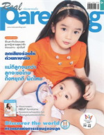 REAL PARENTING ฉ.122 (เม.ย.58)