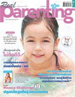 REAL PARENTING ฉ.124 (มิ.ย.58)