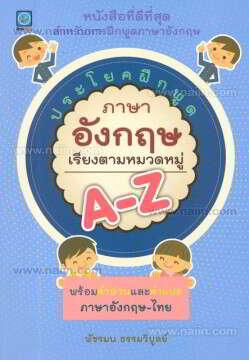 ประโยคฝึกพูดภาษาอังกฤษเรียงตามหมวดหมู่ A