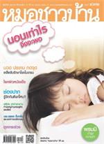 นิตยสารหมอชาวบ้าน ฉ.432 เม.ย.58