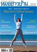 นิตยสารหมอชาวบ้าน ฉ.434 มิ.ย.58