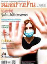 นิตยสารหมอชาวบ้าน ฉ.435 ก.ค.58