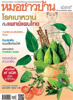 นิตยสารหมอชาวบ้าน ฉ.439 พ.ย.58
