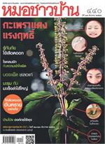 นิตยสารหมอชาวบ้าน ฉ.440 ธ.ค.58