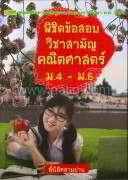 พิชิตข้อสอบวิชาสามัญ คณิตศาสตร์ ม.4-ม.6