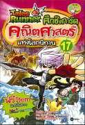 Tales Runner ศึกชิงการ์ดคณิตศาสตร์ 17