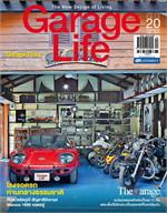 GARAGE LIFE ฉ.20 มี.ค-เม.ย 58