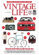 Vintage Life ฉ.06 เม.ย-มิ.ย 58