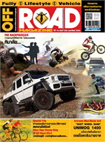 Off Road ฉ.238 ก.พ 58